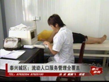 泰兴城区 流动人口服务管理全覆盖