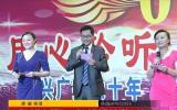 用心传播 与爱同行 泰兴人民广播电台诞生六十年