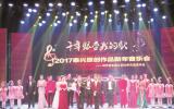 2017泰兴原创作品新年音乐会——词作家张海从艺50年作品音乐会震撼唱响