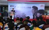 东风悦达起亚硬派豪华大尺寸7座SUV KX7尊跑燃情上市