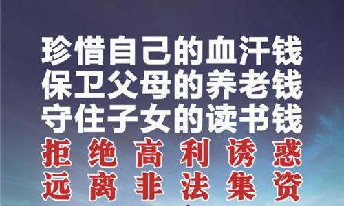 泰州市防范和打击非法集资宣传教育海报