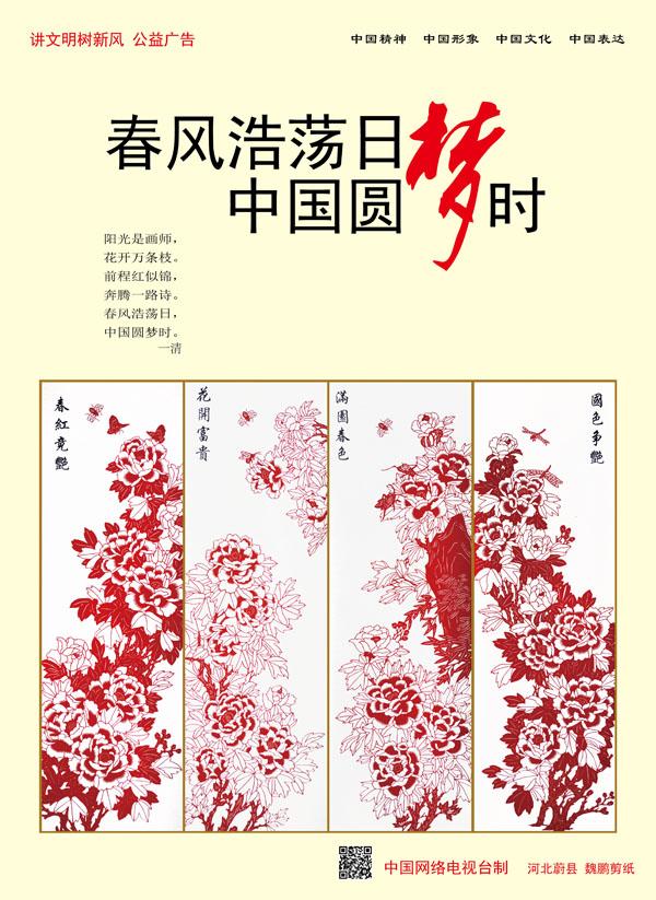 春风浩荡日 中国圆梦时