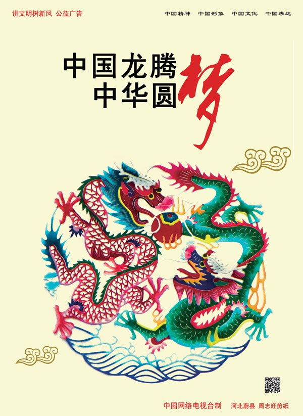 中国龙腾 中华圆梦