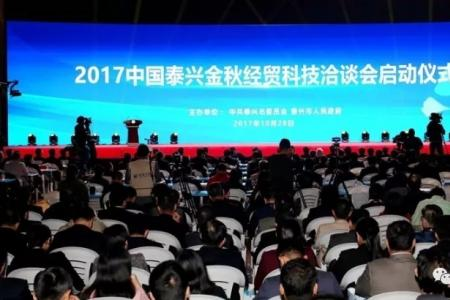 '2017中国泰兴金秋经贸科技洽谈会成功举办