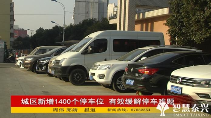 城区新增1400个停车位  有效缓解停车难题
