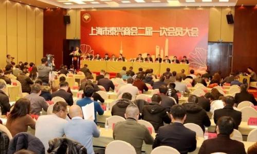 上海市泰兴商会迎新年会召开 张育林致辞
