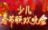 童心飞扬,梦想启航——2018泰兴市首届少年儿童春节联欢晚会