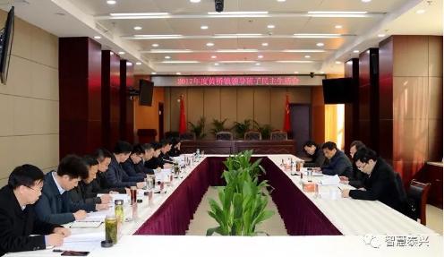 张育林全程参加并指导黄桥镇领导班子民主生活会