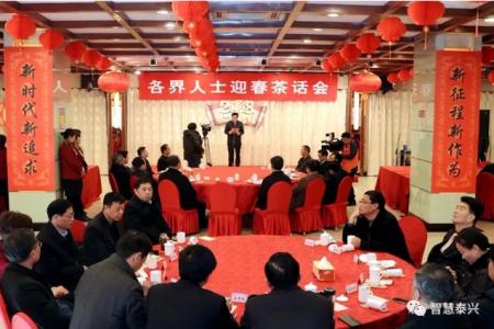 我市举行各界人士迎新春茶话会