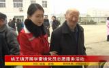 姚王镇开展学雷锋党员志愿服务活动