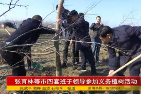 张育林等市四套班子领导参加义务植树活动
