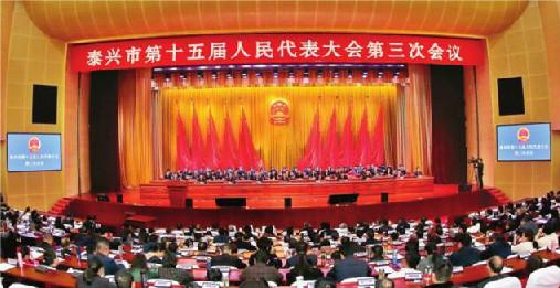 市十五届人大三次会议举行第二次全体会议