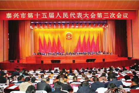 泰兴市第十五届人大三次会议开幕