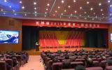 虹桥镇举行2019年首期道德讲堂