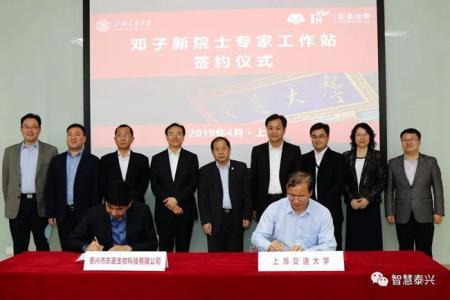 东圣生物与上海交大签约战略合作 建立院士工作站 共建研发中心