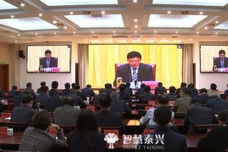 我市组织收看江苏省2018年度高质量发展总结表彰大会
