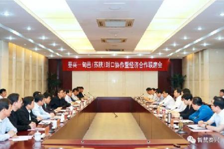 泰兴-旬邑(苏陕)对口协作暨经济合作联席会召开