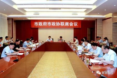 市政府市政协召开联席会议