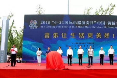 """""""6・21国际乐器演奏日""""中国・黄桥主会场活动开幕"""
