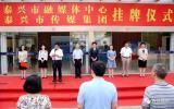 泰兴市融媒体中心挂牌成立