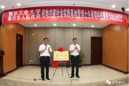 南京工业大学与我市校地共建实践基地揭牌