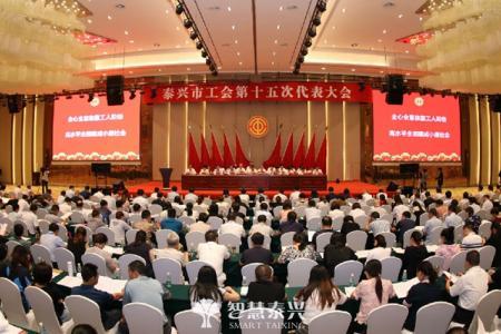 泰兴市工会第十五次代表大会开幕