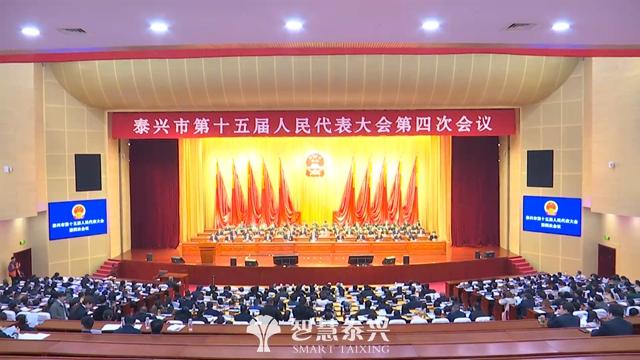 市十五届人大四次会议举行第二次全体会议