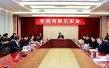刘志明主持召开市委常委议军会议