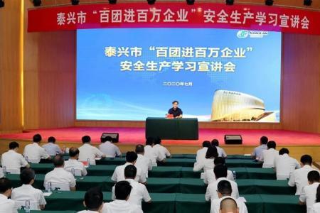 刘志明作安全生产专题宣讲 把解决思想问题与解决实际问题结合起来
