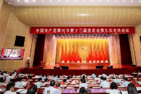 中共泰兴市委十三届九次全会举行
