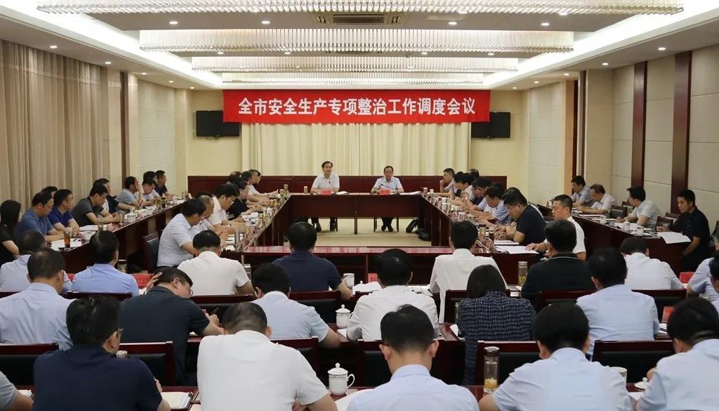 全市安全生产专项整治工作调度会召开