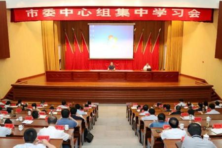 市委中心组集中学习《习近平谈治国理政》第三卷