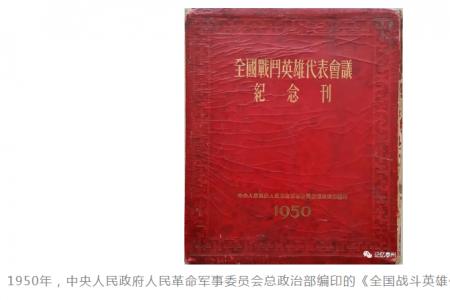 70年前,三位泰兴战斗英雄齐聚北京