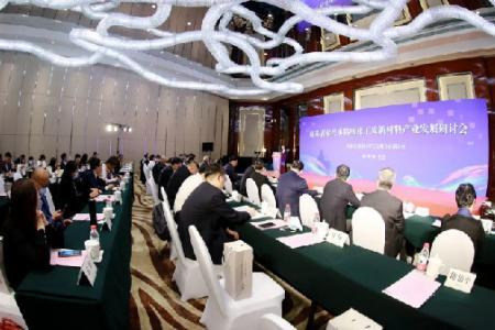 我市在京召开精细化工及新材料产业发展研讨会