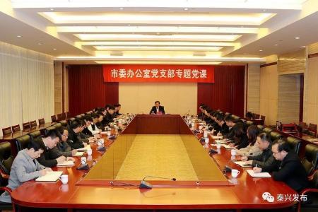 刘志明参加市委办公室党支部专题党课活动 严守党的纪律规矩营造良好政治生态