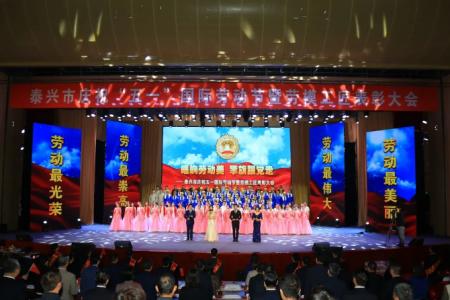 """我市举行庆祝""""五一""""国际劳动节暨劳模工匠表彰大会"""