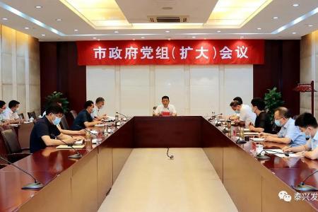 市政府党组(扩大)会议召开