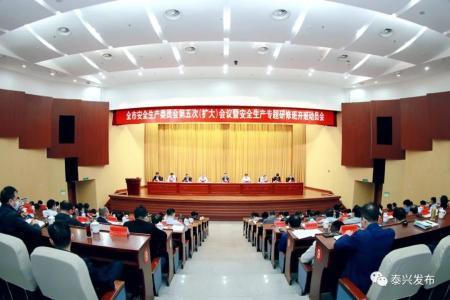 全市安全生产委员会(扩大)会议召开