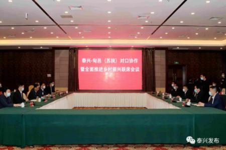 泰兴-旬邑(苏陕)对口协作暨全面推进乡村振兴联席会召开