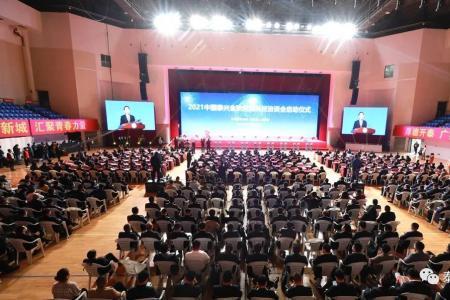 '2021中国(泰兴)金秋经贸科技洽谈会举行